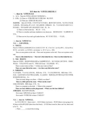 初中there_be_句型用法及配套练习.doc
