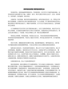 感恩母亲演讲稿尊重母亲感恩社会.docx
