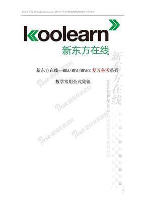 管理类联考综合—数学常用公式(背诵版).doc