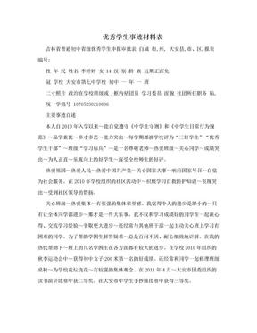 优秀学生事迹材料表.doc