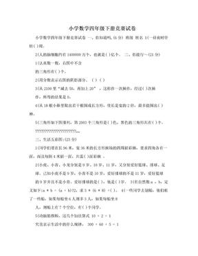 小学数学四年级下册竞赛试卷.doc
