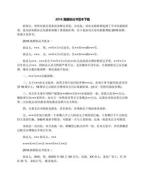 2016离婚协议书范本下载.docx