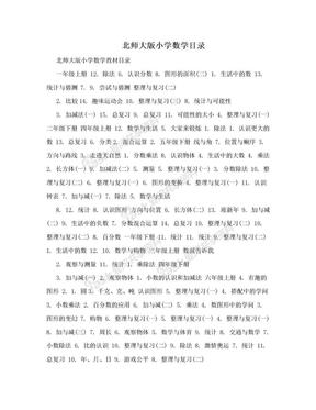 北师大版小学数学目录.doc