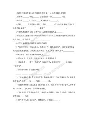 [水浒传习题及答案]水浒传题目及答案.doc