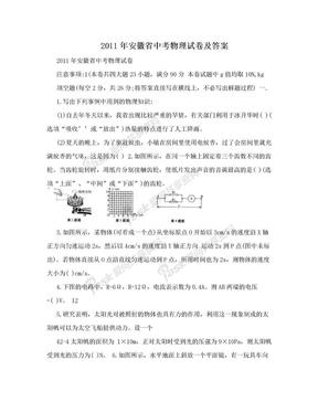 2011年安徽省中考物理试卷及答案.doc
