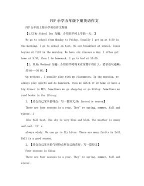 PEP小学五年级下册英语作文.doc