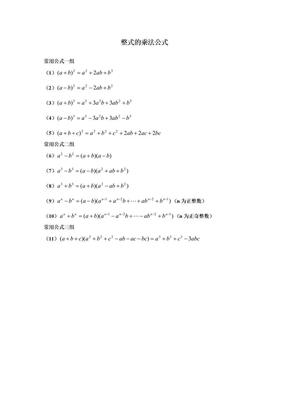 整式的乘法公式.doc