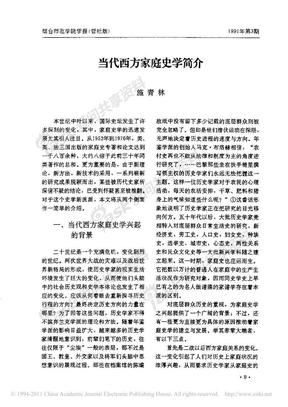 当代西方家庭史学简介.pdf