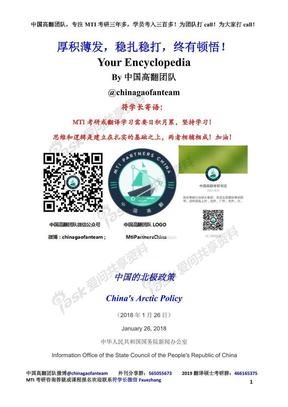 《中国的北极政策》白皮书(汉英对照).pdf