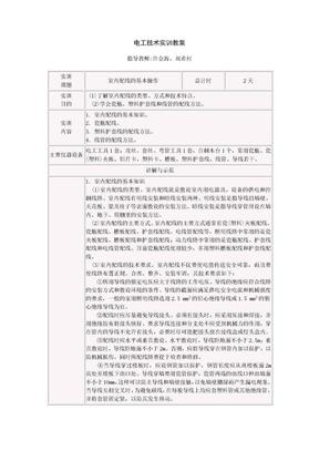 电工技术实训指导书.doc