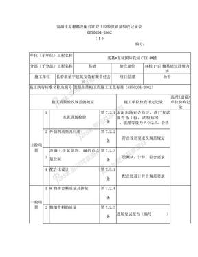混凝土原材料及配合比设计检验批质量验收记录表.doc