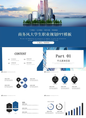 商务风大学生职业规划PPT模板.pptx