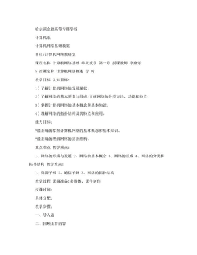 计算机网络基础教案 《计算机网络基础》教案 哈尔滨金融高等专科学校 .doc