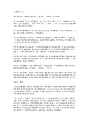 沈绍功 临床经验81-100讲.doc