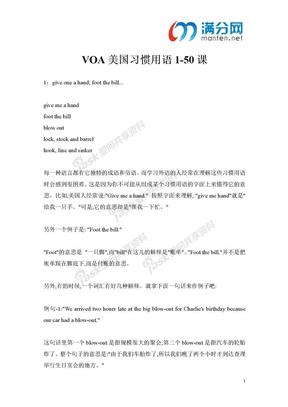 VOA美国习惯用语1-50课.doc