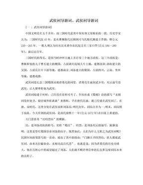 武侯祠导游词、武侯祠导游词.doc