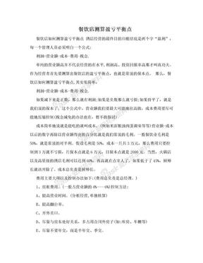 餐饮店测算盈亏平衡点.doc