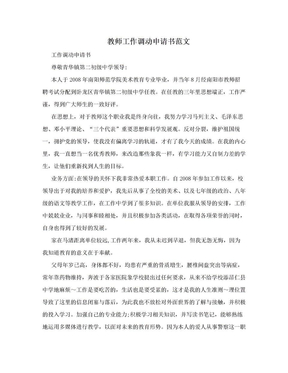 教师工作调动申请书范文.doc