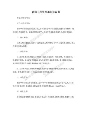 建筑工程资料承包协议书.doc