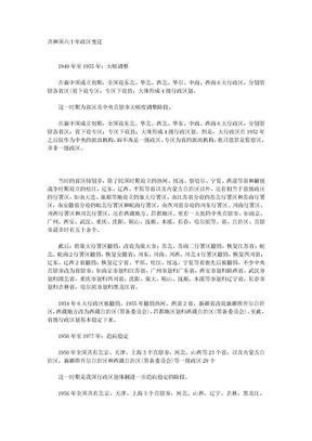 共和国六十年政区变迁.doc