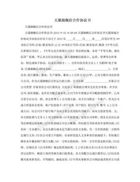 天猫旗舰店合作协议书.doc