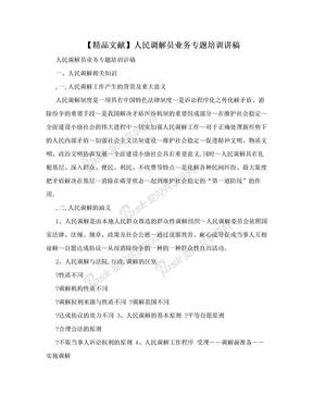 【精品文献】人民调解员业务专题培训讲稿.doc