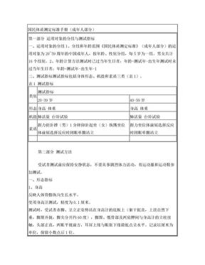 国民体质测定标准手册(成年人部分).doc