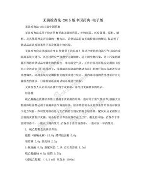 无菌检查法-2015版中国药典-电子版.doc