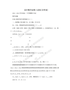 高中数学必修4试卷(含答案).doc