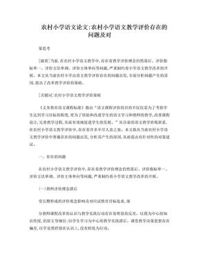 农村小学语文论文:农村小学语文教学评价存在的问题及对策思考.doc