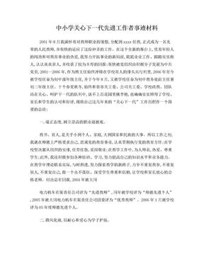中小学关心下一代先进工作者事迹材料.doc