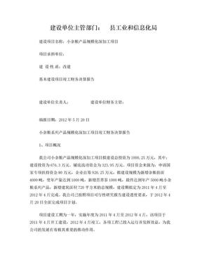 基本建设项目竣工财务决算报告.doc
