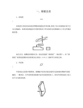 形位公差特征符号全解.doc