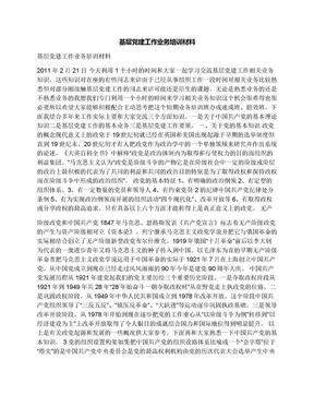基层党建工作业务培训材料.docx