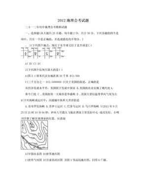 2012地理会考试题.doc