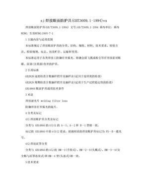 zj焊接眼面防护具(GBT3609.1-1994)vx.doc