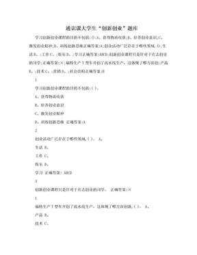 """通识课大学生""""创新创业""""题库.doc"""