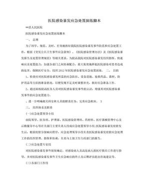 医院感染暴发应急处置演练脚本.doc