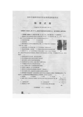 2010年福州市物理质检卷.doc