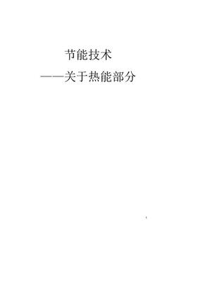 节能技术(热能部分).doc