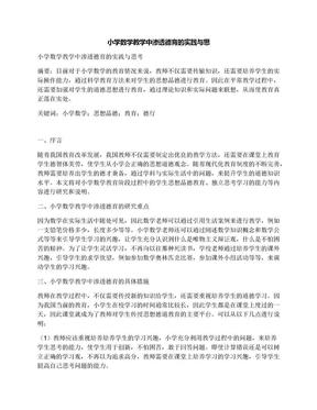 小学数学教学中渗透德育的实践与思.docx