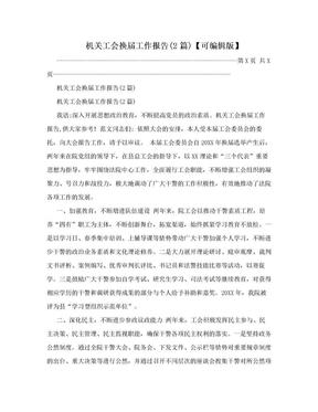 机关工会换届工作报告(2篇)【可编辑版】.doc