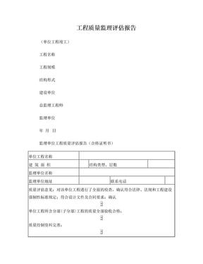 工程质量监理评估报告(竣工.doc