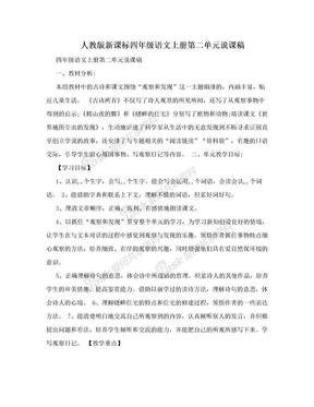 人教版新课标四年级语文上册第二单元说课稿.doc