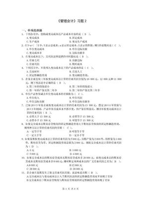 《管理会计》习题2(参考答案).doc