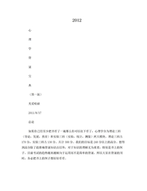 2012GG心理学背诵宝典(心理学导论).doc