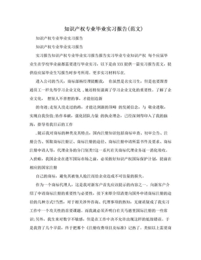 知识产权专业毕业实习报告(范文).doc