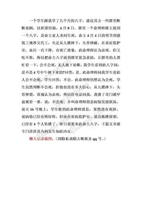 李桓:奇门遁甲直断生死.doc