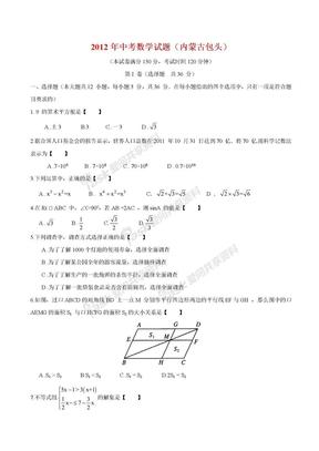 包头中考往年真题数学2012内蒙古包头数学中考试题.doc