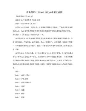 商务英语口语900句文本中英文对照.doc